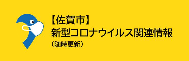 県 最新 感染 佐賀 ウイルス コロナ 者